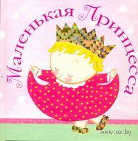 Маленькая принцесса. Катц Карен