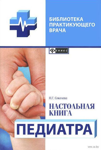 Настольная книга педиатра. Н. Соколова