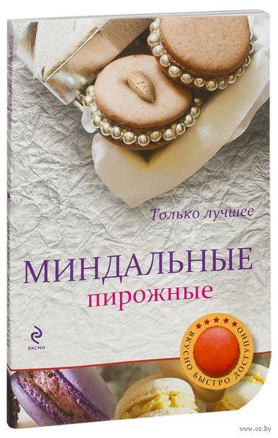 Миндальные пирожные. Н. Савинова, Н. Серебрякова