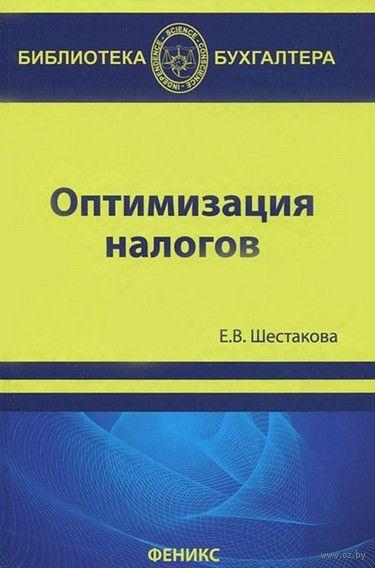 Оптимизация налогов. Екатерина Шестакова