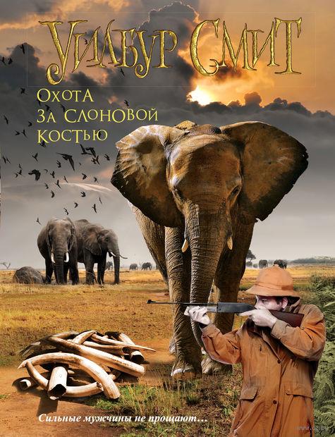 Охота за слоновой костью (м). Уилбур Смит