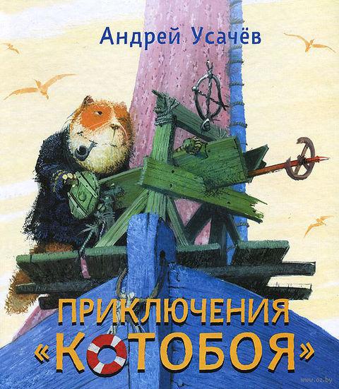 """Приключения """"котобоя"""". Андрей Усачев"""