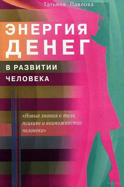 Энергия денег в развитии человека. Татьяна Павлова