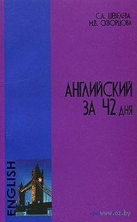 Английский за 42 дня (+ CD). Светлана Шевелева