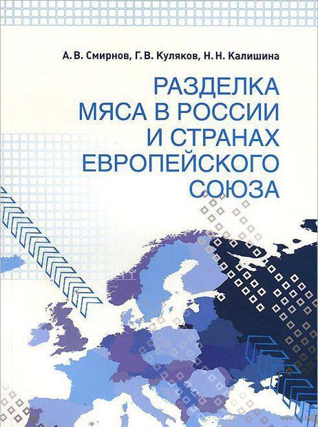 Разделка мяса в России и странах Европейского союза. Георгий Куляков, Наталья Калишина