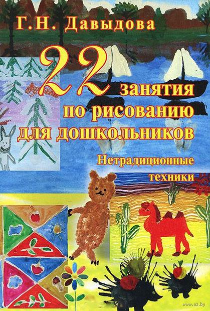 22 занятия по рисованию для дошкольников. Нетрадиционные техники. Галина Давыдова