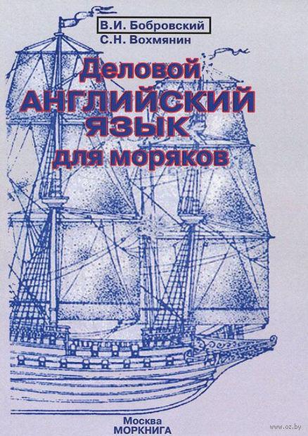 Деловой английский язык для моряков. Сергей Вохмянин, Виктор Бобровский