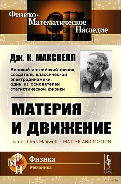 Материя и движение — фото, картинка