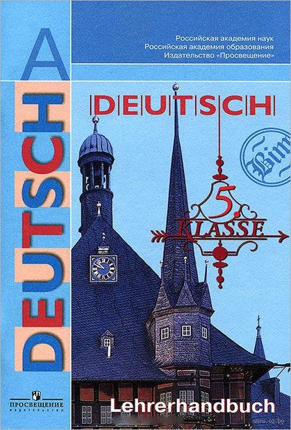 Deutsch. 5 klasse. Lehrerhandbuch — фото, картинка