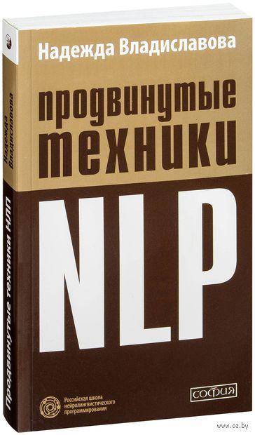 Продвинутые техники NLP. Надежда Владиславова