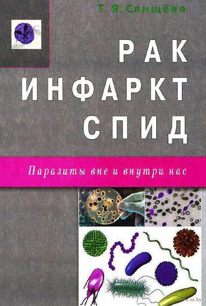 Рак, инфаркт, СПИД. Тамара Свищева