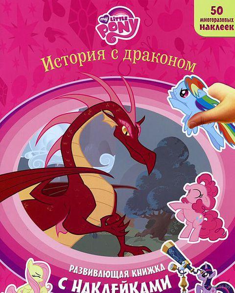 Мой маленький пони. История с драконом
