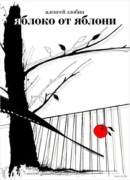 Яблоко от яблони. Герман, Фоменко и другие опровержения Ньютонова закона — фото, картинка