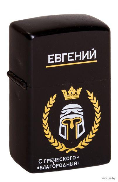 """Зажигалка бензиновая в металлическом корпусе """"Евгений"""" (6х4 см; арт. 10355702)"""