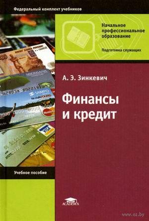 Финансы и кредит. А. Зинкевич