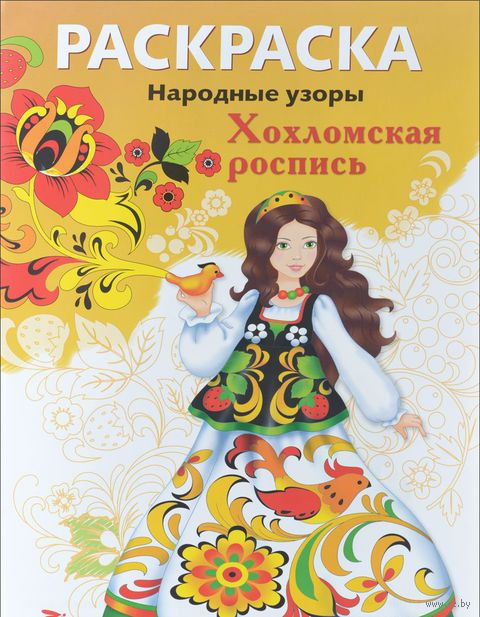 Хохломская роспись. Раскраска