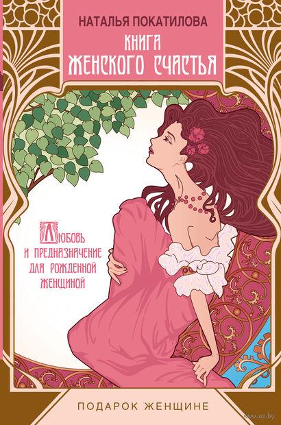 Книга женского счастья — фото, картинка