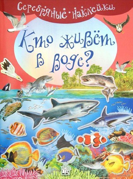 Кто живет в воде? Серебряные наклейки — фото, картинка
