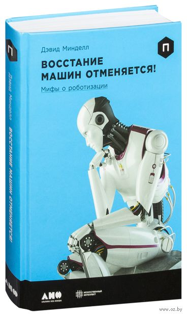 Восстание машин отменяется! Мифы о роботизации — фото, картинка