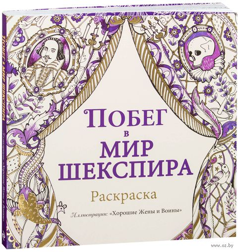 Побег в мир Шекспира — фото, картинка