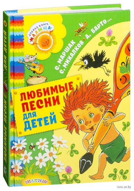 Любимые песни для детей — фото, картинка