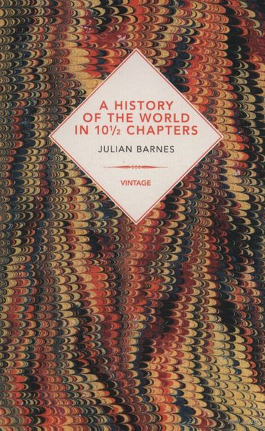 A History Of The World In 10 1/2 Chapters — фото, картинка