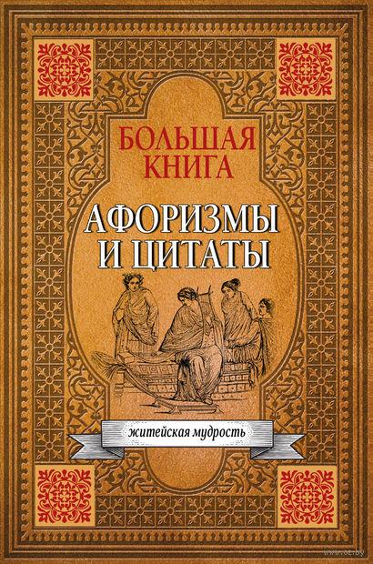 Большая книга афоризмов, житейской мудрости и цитат — фото, картинка