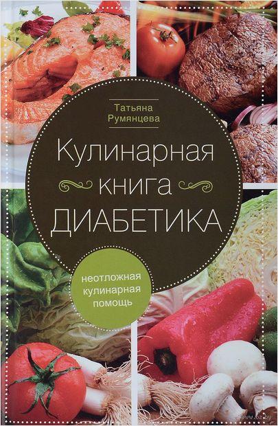 Кулинарная книга диабетика. Неотложная кулинарная помощь — фото, картинка