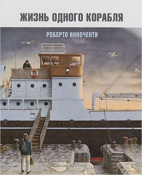 Жизнь одного корабля — фото, картинка