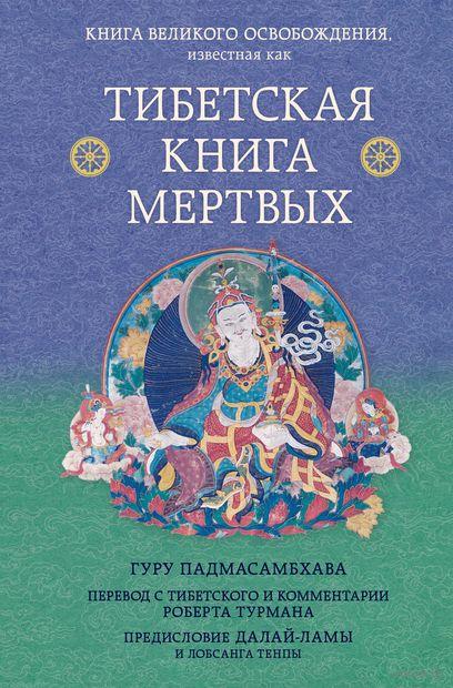 Тибетская книга мертвых. Предисловие Далай-ламы и Лобсанга Тенпы — фото, картинка