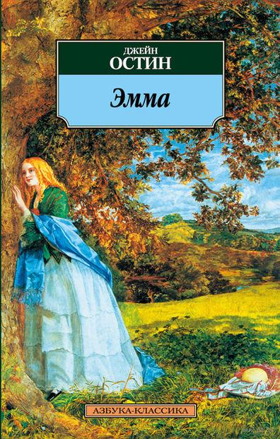 Эмма (м). Джейн Остин