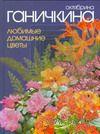 Любимые домашние цветы. Октябрина Ганичкина