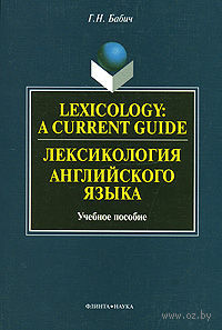 Lexicology: A Current Guide. Г. Бабич