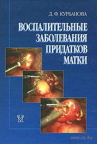 Воспалительные заболевания придатков матки. Д. Курбанова