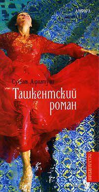 Ташкентский роман. Сухбат Афлатуни