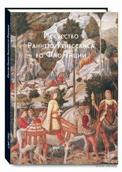 Искусство Раннего Ренессанса во Флоренции. С. Козлова