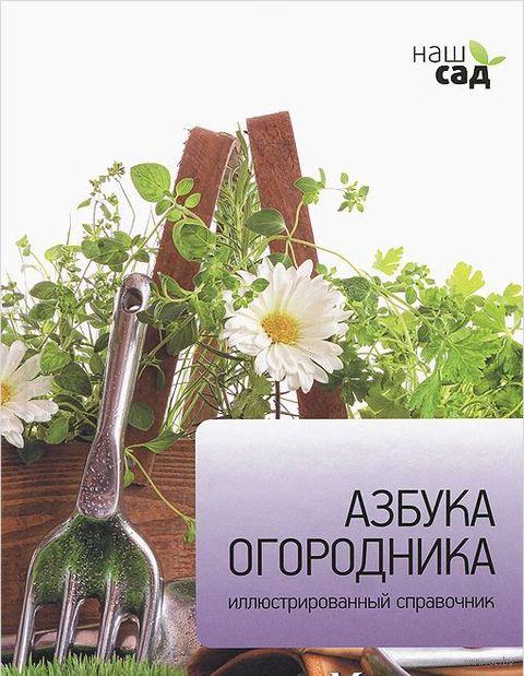 Азбука огородника. Мартин Кокс