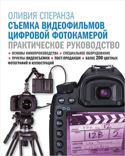 Съемка видеофильмов цифровой фотокамерой. Практическое руководство. Оливия Сперанза