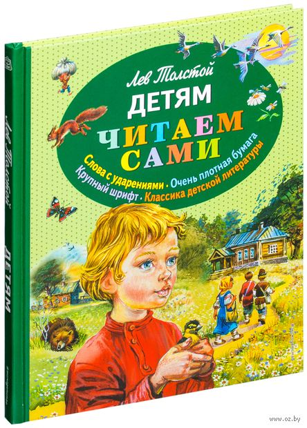 Детям. Лев Толстой