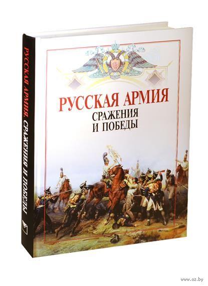 Русская армия. Сражения и победы. Владимир Бутромеев