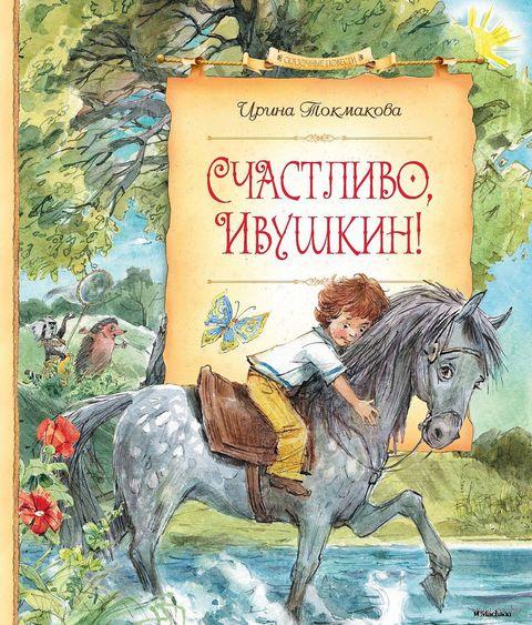 Счастливо, Ивушкин!. Ирина Токмакова