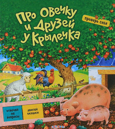 Про овечку и друзей у крылечка. Елена Романенко