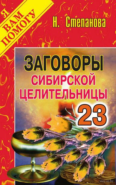 Заговоры сибирской целительницы - 23. Наталья Степанова