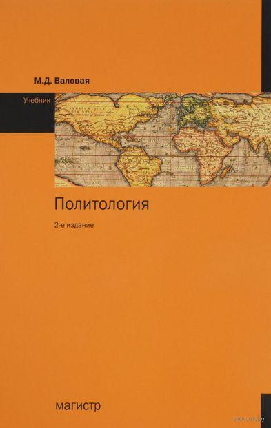 Политология. М, Валовая