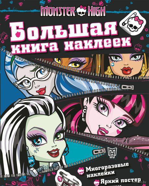 Monster High. Большая книга наклеек (молния) — фото, картинка