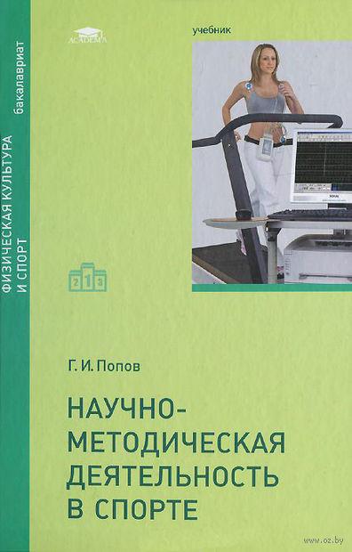 Научно-методическая деятельность в спорте. Григорий Попов