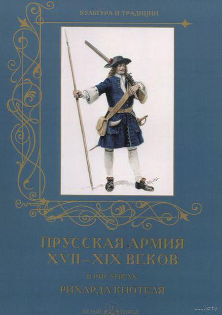 Прусская армия XVII–XIX веков. Александр Романовский