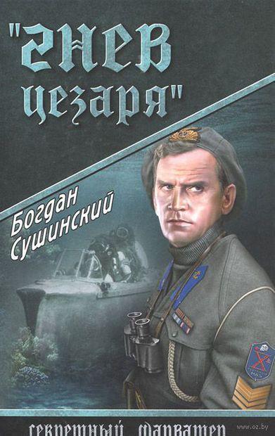 """""""Гнев Цезаря"""". Богдан Сушинский"""