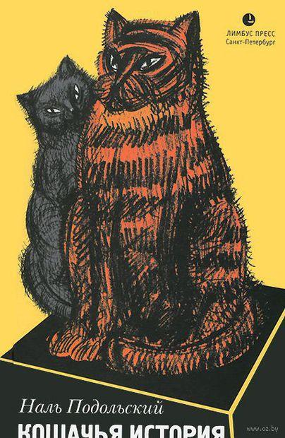 Кошачья история. Наль Подольский