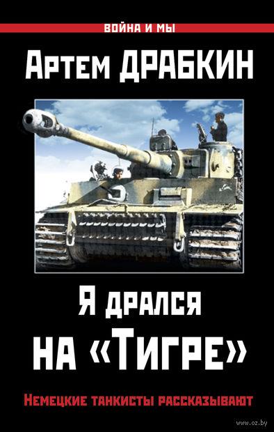 """Я дрался на """"Тигре"""". Немецкие танкисты рассказывают — фото, картинка"""